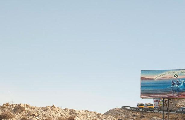 Roadside insurance billboard in the West Bank. (Tidal)