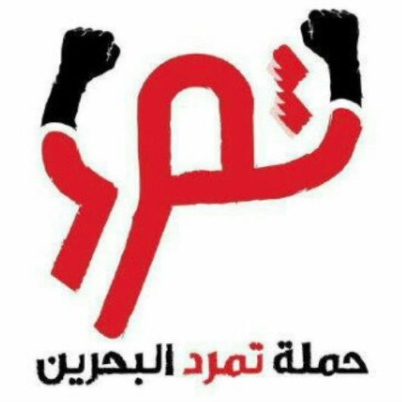 The logo for Tamarod Bahrain.