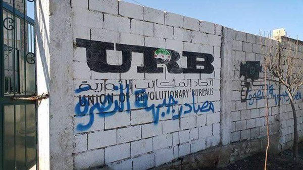 """Confiscated by Jabhat al-Nusra, do not approach,"" was spray-painted on the walls of the Union of Revolutionary Bureaus in Kafranbel in January 2016. (Twitter/@RamiSafadi93)"