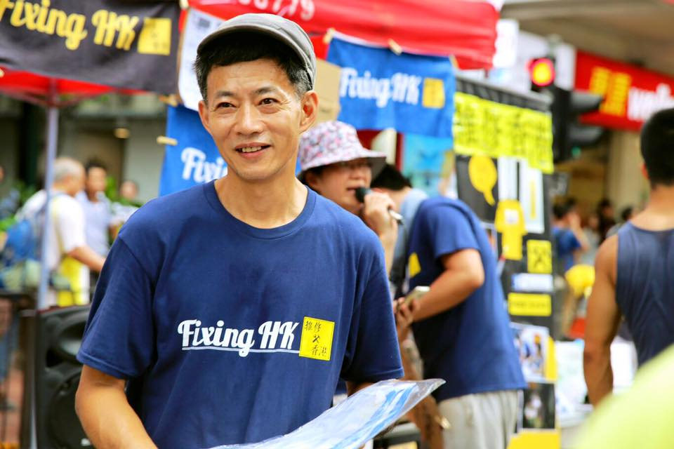 Members of Fixing HK set up a street booth during an annual protest for universal suffrage to promote awareness of their work. (Facebook/Fixing HK)